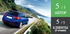 car hire Kotor - reviews on russian language