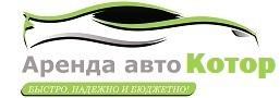 Аренда авто в Которе Черногория Logo